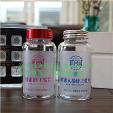 冬虫夏草含片玻璃瓶 保健品瓶 极草玻璃瓶 来电报价