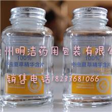 极草玻璃瓶 冬虫夏草含片玻璃瓶 明洁 胶囊瓶 明洁包装
