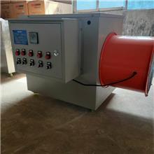 畜牧养殖工业暖风机 大功率电热取暖器电热暖风炉白山