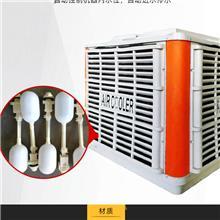 山东厂家供应车间工业冷风机 移动水空调 网吧工厂制冷设备