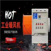 山东养殖暖风机大面积工业取暖器花椒茶叶加温烘干智能大功率电热风炉