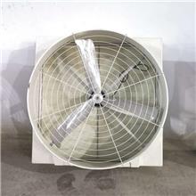 乐牧玻璃钢风机强力防爆玻璃钢管道增压水帘养殖场通风换气扇低噪音