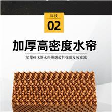青州移动式水冷空调工业冷风机蒸发式水帘空调厂房降温养殖湿帘冷风机