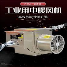 环保电暖风机热风机电供暖采暖器热风机养殖长丰
