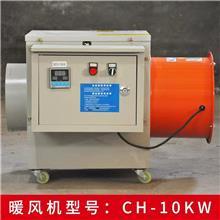 工业电热暖风机大面积养殖场用大功率取暖器育雏养猪设备鞍山
