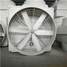山东玻璃钢负压风机工业排风扇强力抽风机大功率静音养殖排气扇换气扇