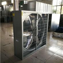 青州负压风机工业厂房通风设备家禽农场养猪厂矿场通风降温排风机
