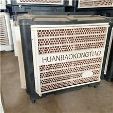 青州工业冷风机水冷空调环保空调工厂养殖场大功率制冷型厂家直销