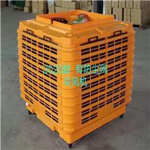 山东冷风机加湿器移动空调工业冷风机水空调环保空调水冷空调工业空调