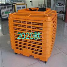 冷风机加湿器移动空调工业冷风机水空调环保空调水冷空调工业空调