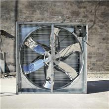 乐牧机械 矿场配电房负压风机温控风扇扬风扇吹风机养殖