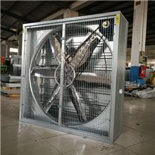 青州不锈钢负压风机排风养殖矿场配电房大棚通风设备冷风降温排气扇