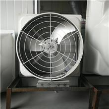 厂家玻璃钢风机不易腐蚀排气扇工业排风扇养殖场通风设备