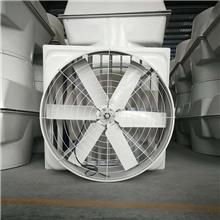 青州玻璃钢风机强力防爆玻璃钢管道增压水帘养殖场通风换气扇低噪音