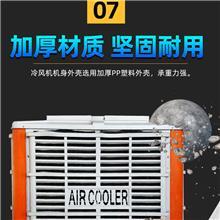 厂家供应车间工业冷风机 移动水空调 网吧工厂制冷设备