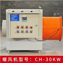 电暖风机工业养殖育雏暖风炉大功率暖风机取暖器信阳