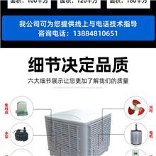 山东移动冷风机工业水冷空调大棚养殖工厂房降温水冷机商用冷风扇