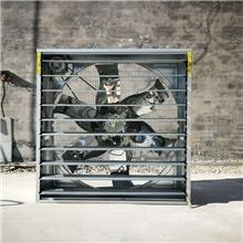 山东不锈钢负压风机排风养殖矿场配电房大棚通风设备冷风降温排气扇