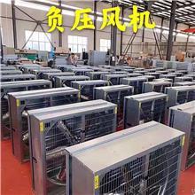 负压风机工业厂房通风设备家禽农场养猪厂矿场通风降温排风机