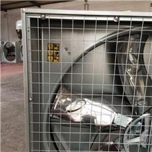 供应工业负压风机矿场配电房厂房通风降温机农场养猪厂排气排风机
