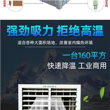 移动冷风机工业水冷空调大棚养殖工厂房降温水冷机商用冷风扇