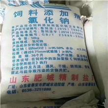 润弘化工 工业盐 饲料盐 饲料添加剂氯化钠 饲料养殖盐 现货速发
