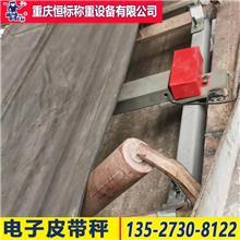 出口电子皮带秤 矿山砂石散料皮带称重计量秤 重庆恒标科技有限公司