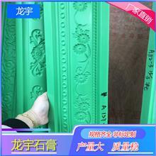 石膏工艺品模具 室内石膏线模具价格 龙宇石膏 石膏线厂家直销