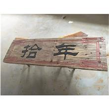 老榆木餐桌 市场供应 察布查尔台面板老榆木