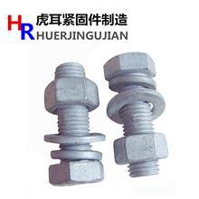 热镀锌螺栓 外六角热浸锌螺丝 碳钢电力螺栓 光伏螺丝 热镀锌铁塔螺栓 螺母