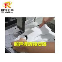塑料粉扑超声波剪切机,塑胶粉扑超音波焊接成型生产设备