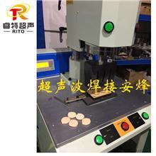 植绒海绵粉扑超声波成型机、超声波熔接代加工、模具焊头供应商