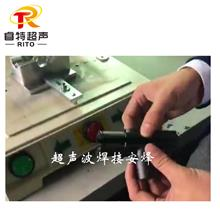 汽车遥控中控锁外壳超声波焊接机、超声波焊接代加工、模具焊头供应商