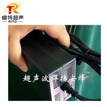 电动车充电器塑胶壳组件超声波熔接机、超声波焊接生产设备机器、熔接工艺方法