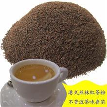 贵阳奶茶原料-红茶粉批发