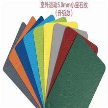塑料地板革种类多样   地板革厂家