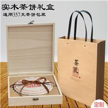 (定制包装)普洱茶福鼎白茶安化黑茶礼盒包装 茶饼包装盒