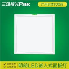 三雄极光明朗LED灯盘 LED面板灯600*600*1200嵌入式格栅灯平板灯