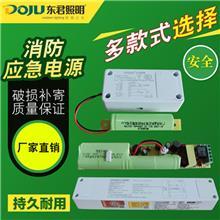 消防应急电源装置 LED灯电池格栅灯管日光灯筒灯平板灯节能灯