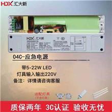 汇大新消防应急电源 LED装置格栅灯管日光灯筒灯平板灯应急电池