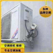 中央空调安装维修 空调安装价格 空调加氟价格