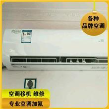 中央空调安装维修 空调安装价格 空调充氟服务
