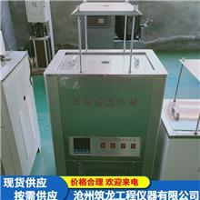 河北生产 沥青混合料密度试验 数显溢流水箱 低温恒温溢流水箱 欢迎来电