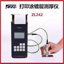 ZL242 打印型涂层测厚仪 大屏幕LCD背光显示,可调节对比度