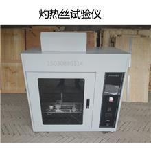 ZRS-2型 灼热丝试验仪 采用全彩七寸触摸操作显示屏