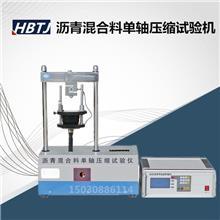 沥青混合料单轴压缩试验机(棱柱体法) SYD-0713型  双路位移传感