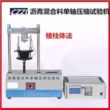 SYD-0713型 沥青混合料单轴压缩试验机(棱柱体法)