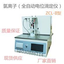 ZCL-II型 氯离子全自动电位滴定仪 氯离子全自动分析仪