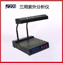 (齐威)ZF-1三用紫外分析仪紫外线灯台式254/365nm生物制药化工