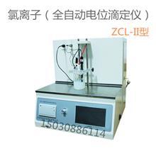 氯离子全自动分析仪 ZCL-II型  氯离子全自动电位滴定仪